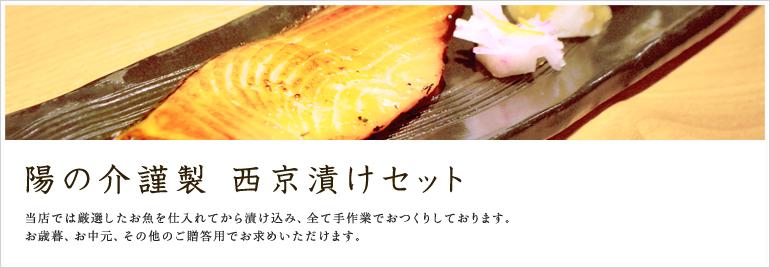 陽の介謹製の西京漬けセット