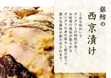 銀鱈の西京漬け